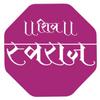 Shiv Swaraj